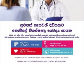 Special Promotion at Asiri Central Hospital